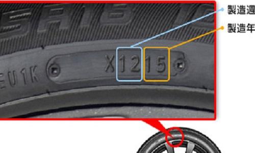 tire-5-7873-2