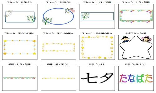 tanabata-8228-4