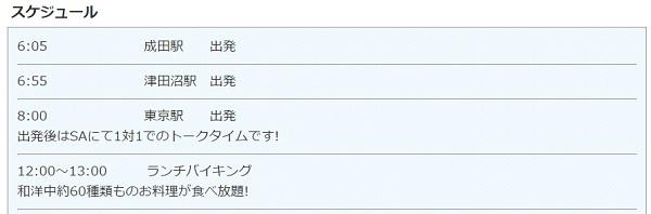 konkatsu-12352-2
