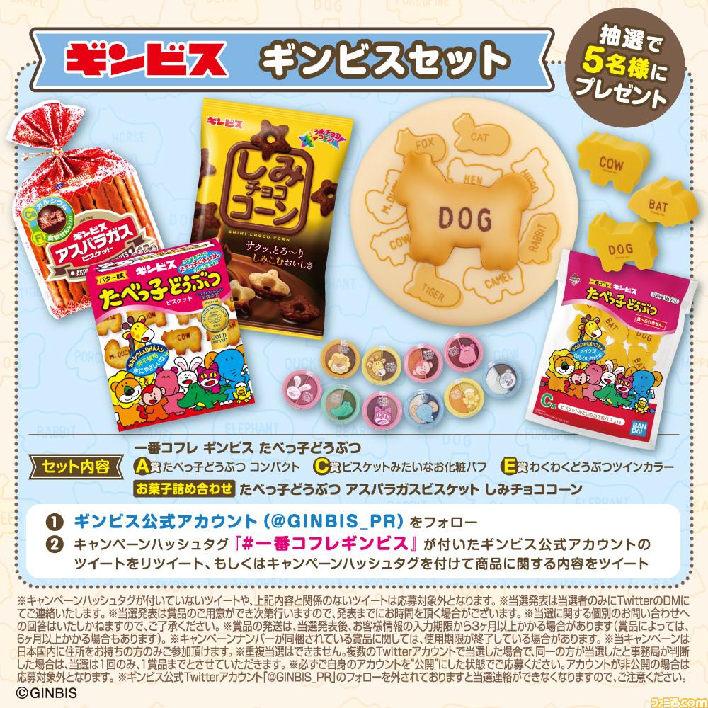 たべっ子どうぶつの一番コフレが5月29日より発売。ビスケットがデザインされた全5等級