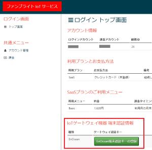 Manual_4_gateway_key