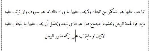 Kitab Ibnu Hajar al-Haytami