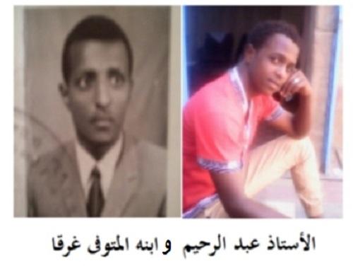 abdulrahim