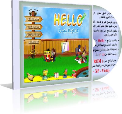 موسوعة مــرحبـــا Hello | لتعليم اللغة الانجليزية للأطفال