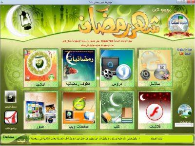 اسطوانة الموسوعة العملاقة لشهر رمضان كل ما تحتاجه لشهر رمضان على اسطوانة واحدة DVD