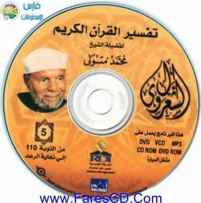 موسوعة التفسير الكامل للقرآن الكريم لفضيلة للشيخ الشعراوى   11CD