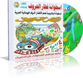 اسطوانة قطار الحروف | لتعليم الحروف الهجائية لرياض الأطفال