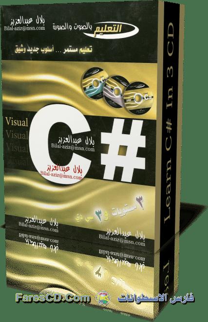 تعليم فيجوال سى شارب visual c# 2005