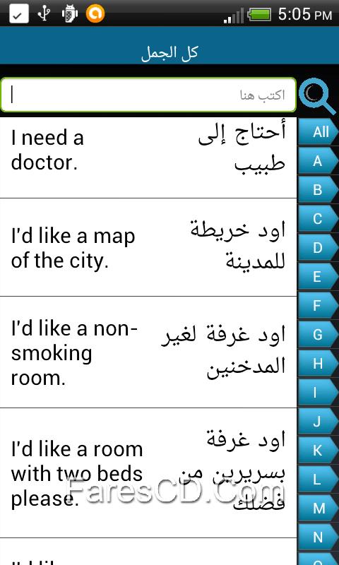 1000 جملة انجليزية مترجمة