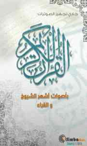 القرآن الكريم بأجمل الأصوات (1)