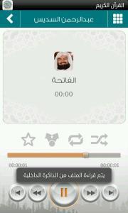 القرآن الكريم بأجمل الأصوات (4)