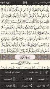 Holy Quran - Moshaf Al Madinah (2)