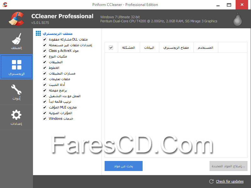 آخر إصدار من برنامج سى كلينر بلس | CCleaner Professional Plus