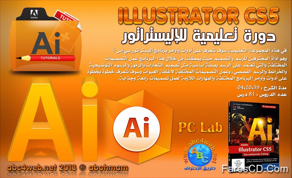 كتاب تعليم illustrator cs5