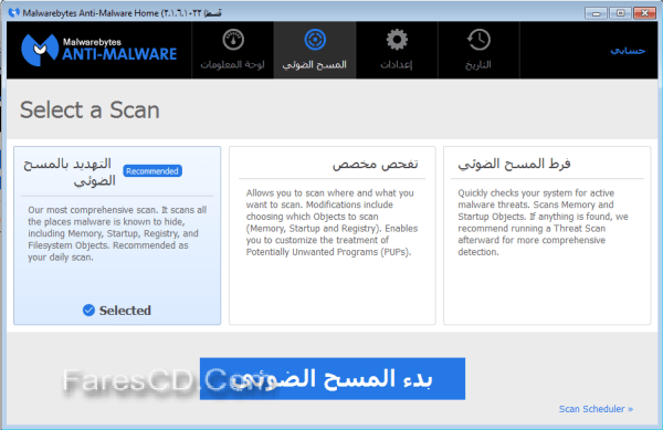 برنامج إزالة فيروسات المالور  Malwarebytes Anti-Malware Premium 2.1.6 (3)