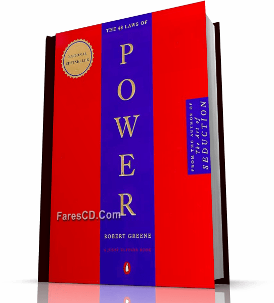 قواعد السطوة 48 قانونا للقوة pdf
