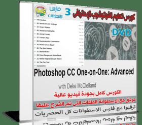 كورس ليندا لإحتراف الفوتوشوب   Photoshop CC One-on-One: Advanced   المستوى الثالث