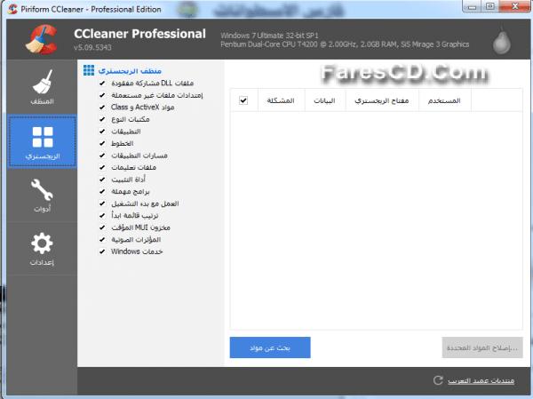 إصدار جديد من سى كلينر CCleaner 5.09.5343 Final (3)