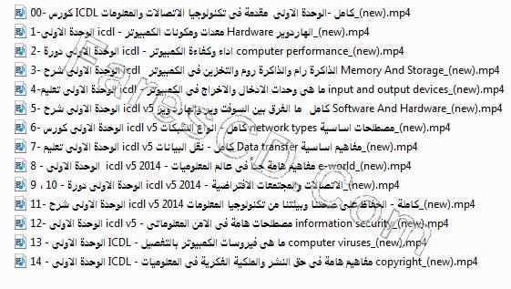 اسطوانة فارس لكورس ICDL عربى 2016 (3)