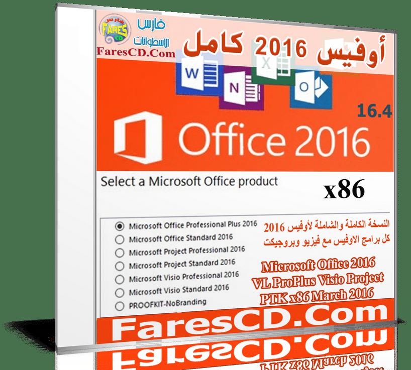 Ms office 2016 standard vs pro plus | Compare Microsoft Office 2016