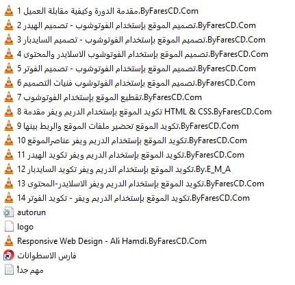 كورس تصميم المواقع فيديو وباللغة العربية 6 مستويات (5)