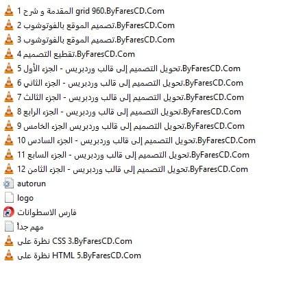 كورس تصميم المواقع فيديو وباللغة العربية 6 مستويات (6)