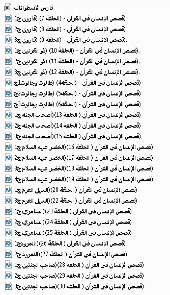 مسلسل قصص الإنسان فى القرآن 30 حلقة