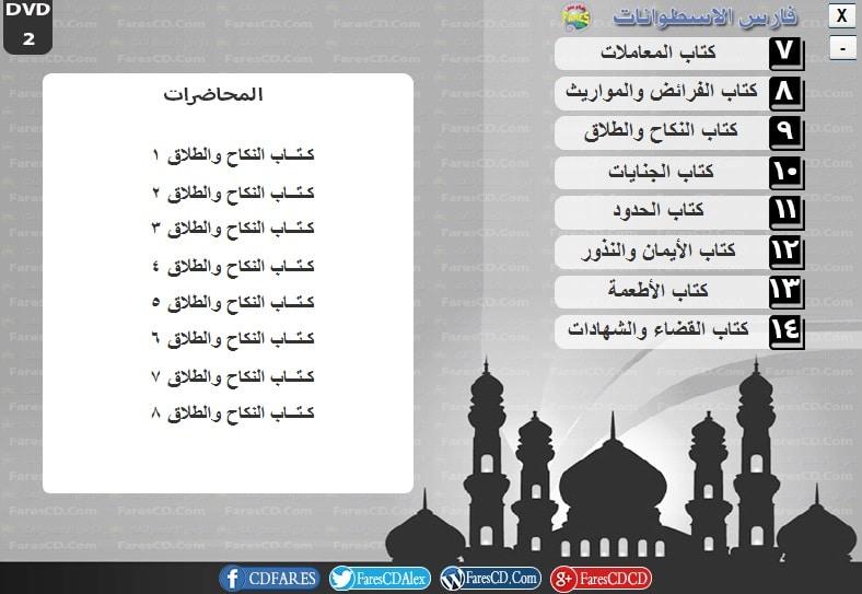 موسوعة الفقه الميسر المرئية د محمد إسماعيل المقدم (6)