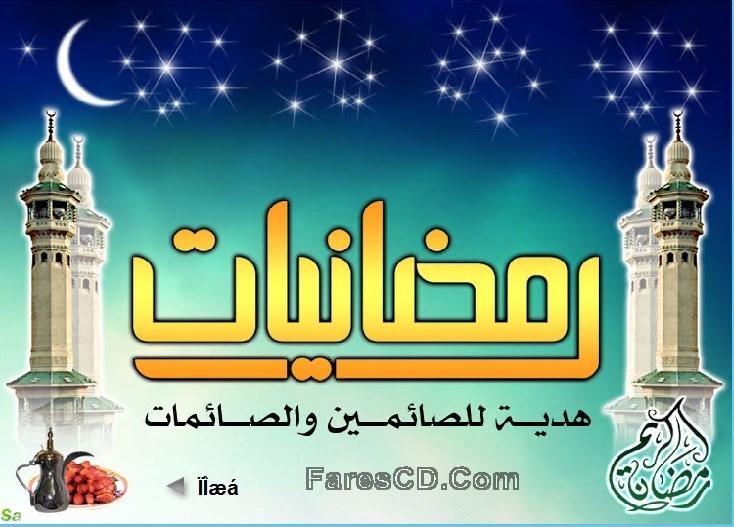 اسطوانة رمضانيات (1)