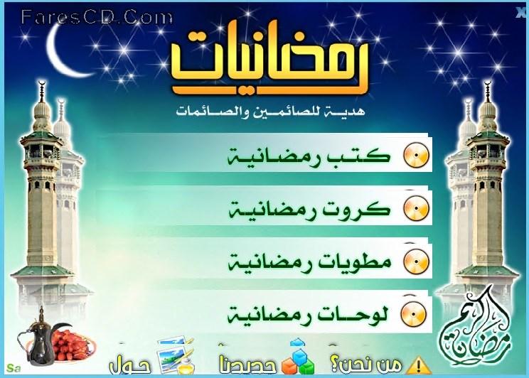اسطوانة رمضانيات (2)