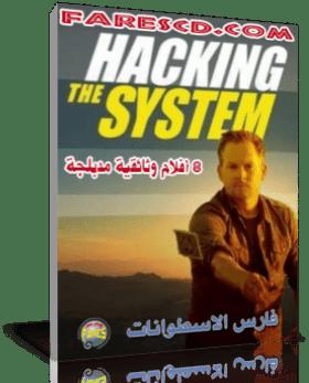 سلسلة إختراق الأنظمة   8 أفلام وثائقية