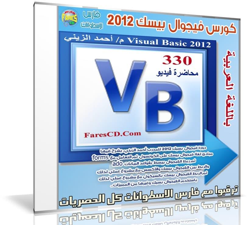 كورس فيجوال بيسك 2012 فيديو بالعربى فارس الاسطوانات