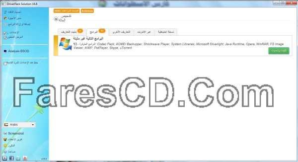 أحدث إصدار من اسطوانة التعريفات العملاقة DriverPack Solution 16.8 Ful (1)