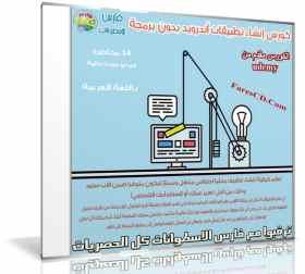 كورس إنشاء تطبيقات أندرويد بدون برمجة   فيديو بالعربى من Udemy