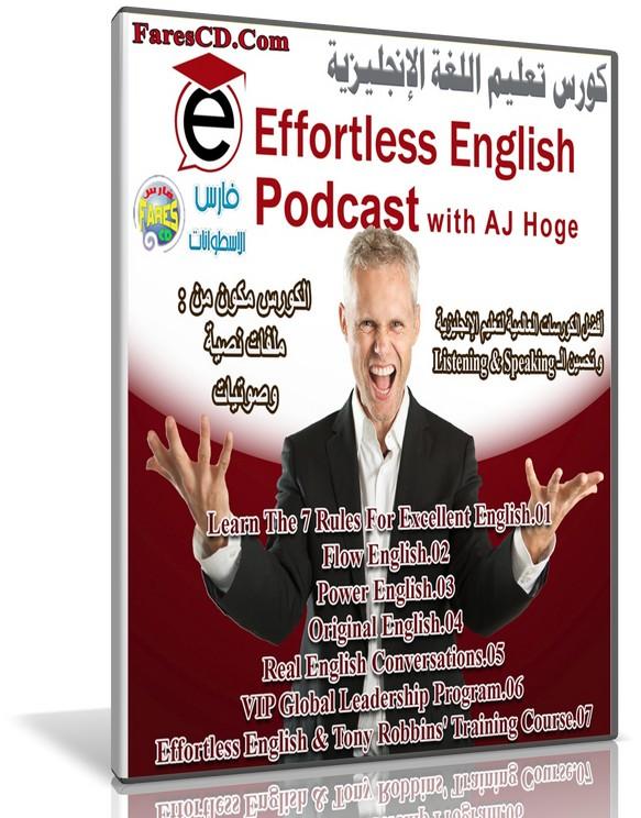 كورس تعلم اللغة الإنجليزية | Effortless English