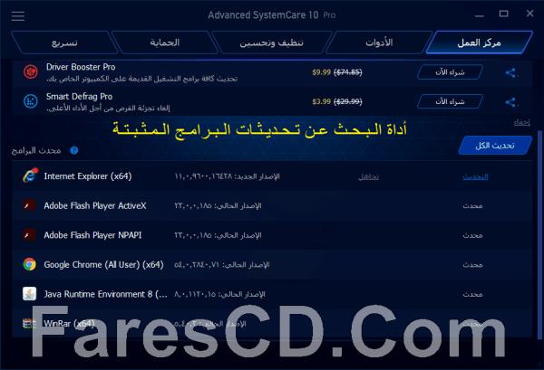 برنامج صيانة الويندوز | Advanced SystemCare Pro 10.0.3.620