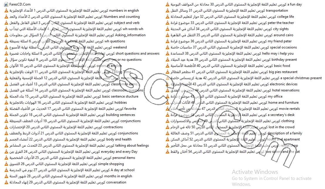 كورس تعليم الإنجليزية بالعربى   200 محاضرة فيديو
