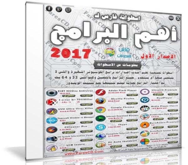 اسطوانة فارس لـ أهم البرامج 2017   الإصدار الأول
