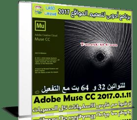 برنامج أدوبى لتصميم المواقع | Adobe Muse CC 2017.0.1.11