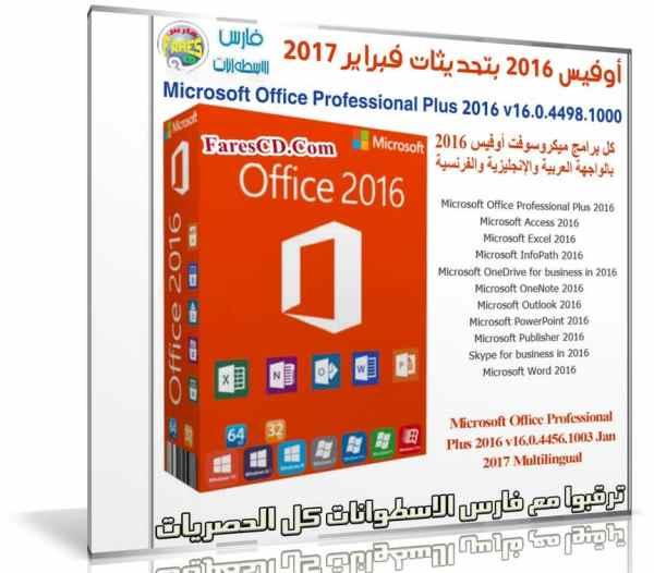 أوفيس 2016 بتحديثات فبراير 2017   بـ 3 لغات