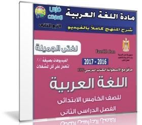اسطوانة اللغة العربية للصف الخامس الإبتدائى | ترم ثانى 2017
