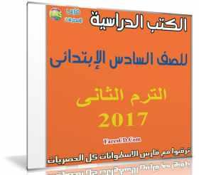 تحميل الكتب الدراسية للصف السادس الإبتدائى | ترم ثانى 2017