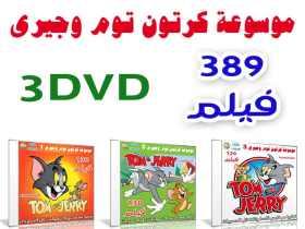موسوعة كرتون توم وجيرى | Tom and Jerry