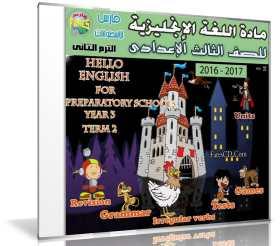 اسطوانة اللغة الإنجليزية للصف الثالث الإعدادى | ترم ثانى 2017