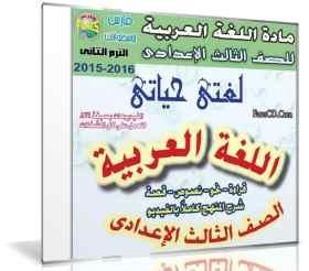 اسطوانة اللغة العربية للصف الثالث الإعدادى | ترم ثانى 2017
