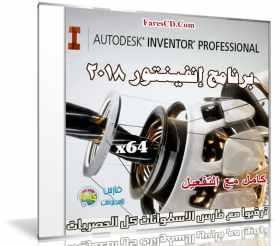 برنامج أوتوديسك إنفينتور 2018 | Autodesk Inventor  |  كامل بالتفعيل