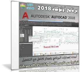 إصدار جديد من برنامج أوتوكاد | Autodesk AutoCAD 2018.1
