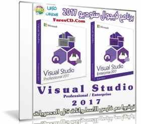 برنامج فيجوال ستوديو 2017  | Visual Studio 2017 Professional & Enterprise