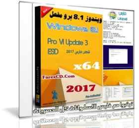 ويندوز 8.1 برو مفعل | Windows 8.1 Pro Vl x64 March 2017 Pre-Activated