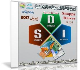 إصدار جديد من اسطوانة التعريفات الذكية | Snappy Driver R554 | بتحديثات إبريل 2017